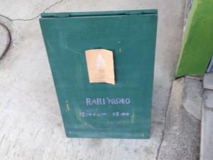 那須塩原 CAFE SHOZO RARI YOSHIO「NOEL」