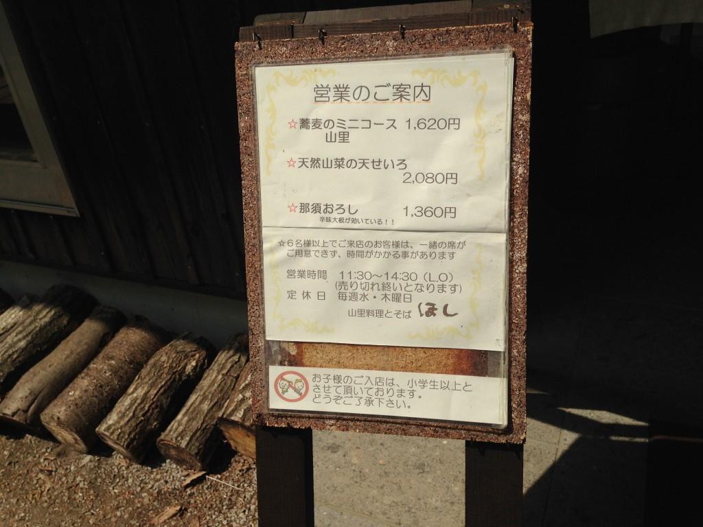 栃木 那須 蕎麦 そば 山里料理 ほし メニュー