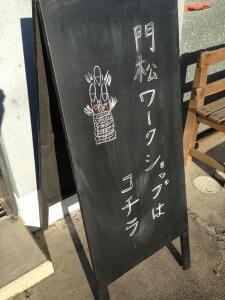 那須塩原 CAFE SHOZO 門松ワークショップ