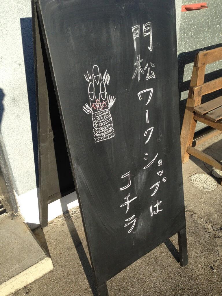 栃木 那須塩原 門松 ワークショップ