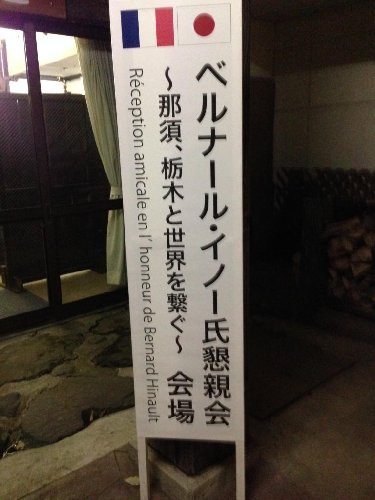 栃木 那須 ベルナールイノー氏 歓迎パーティー 懇親会