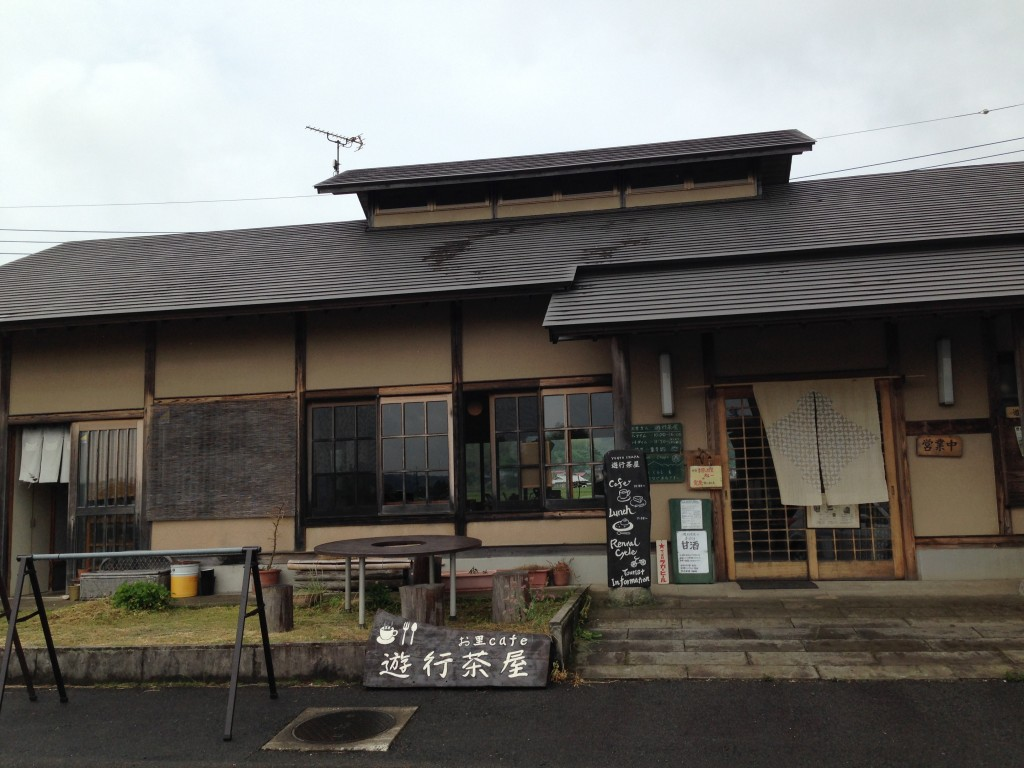 栃木 那須 芦野 遊行茶屋 ゆぎょうちゃや 外観 建物 看板