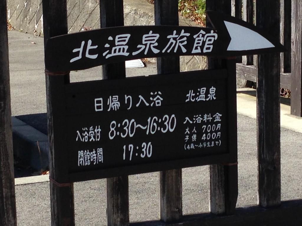 栃木 那須 駒止の滝 こまどめのたき 北温泉 徒歩 看板