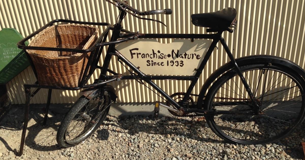 栃木 那須塩原 フランシーズ ナチュール Franchise Nature 外観 建物