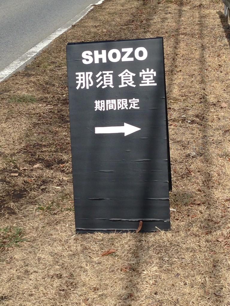 栃木 那須高原 ナスショウゾウカフェ NASUSHOZOCAFE 期間限定 那須食堂 看板