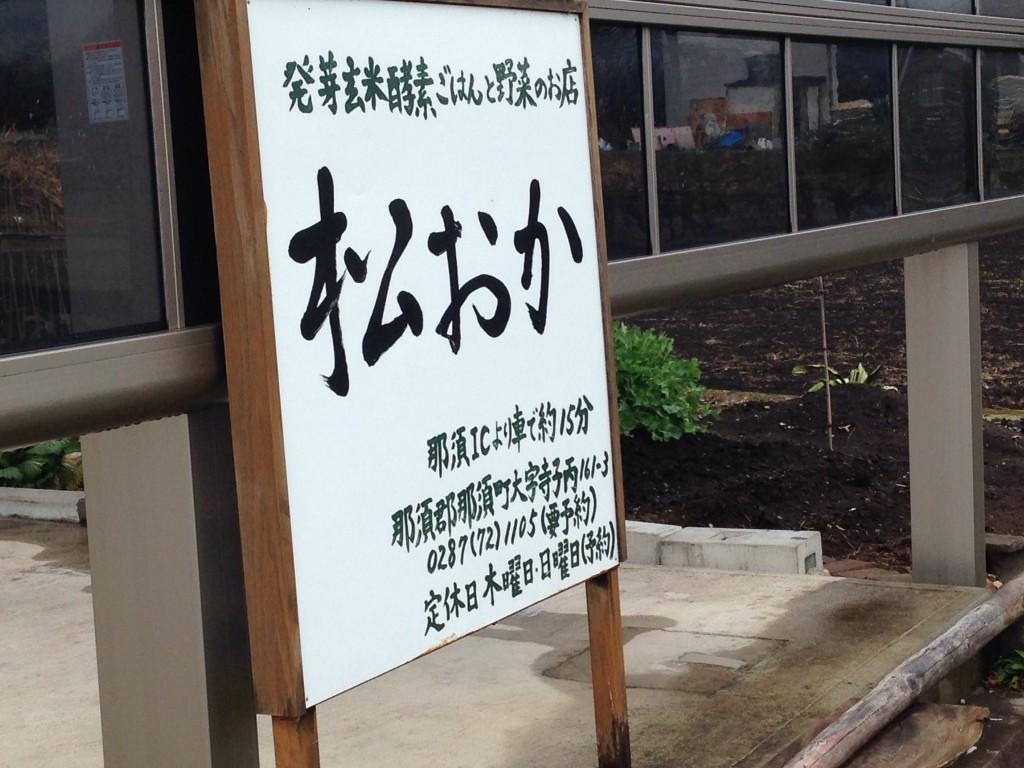 栃木 那須 松おか 玄米菜食 看板