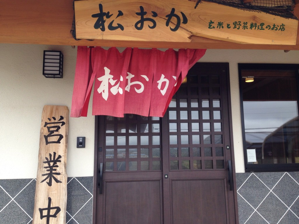 栃木 那須 松おか 玄米菜食 外観 建物