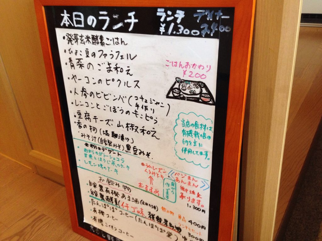 栃木 那須 松おか 玄米菜食 料理 メニュー