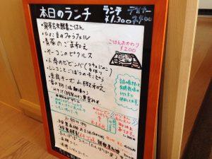 栃木那須 玄米と野菜料理の店 松おか