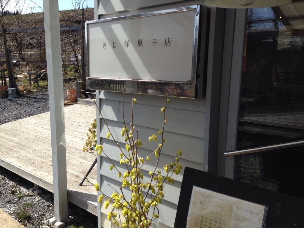 福島 西郷 さじ洋菓子店 外観 入口 建物 看板