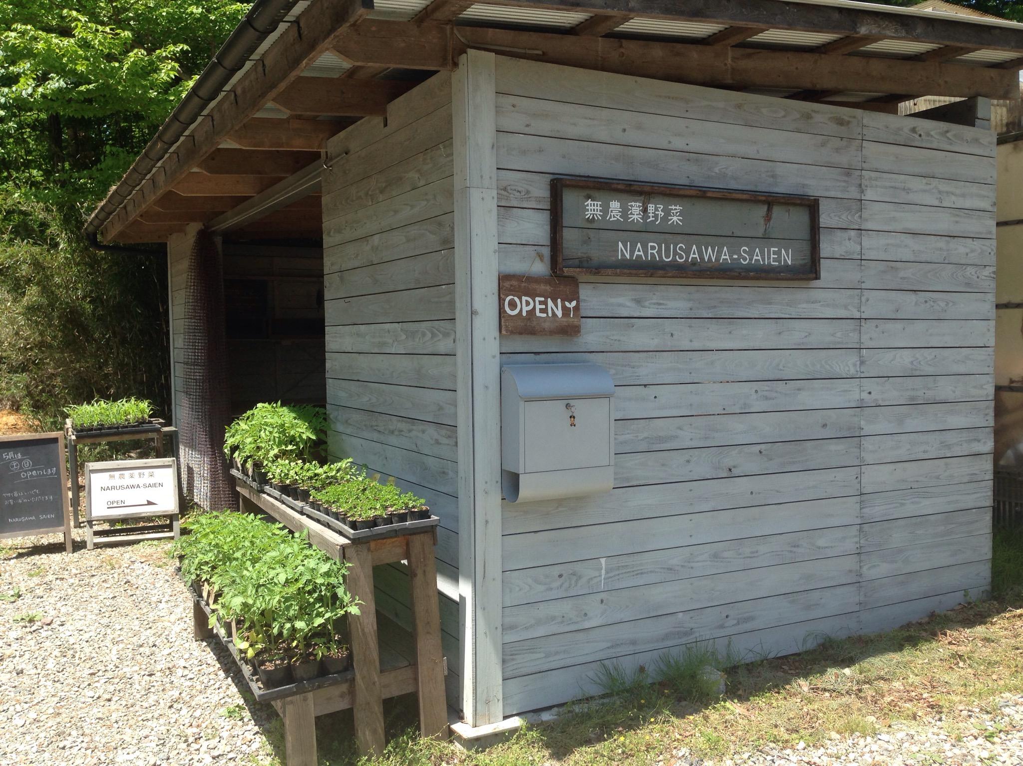 栃木 那須 成澤菜園 なるさわさいえん 無農薬野菜 直売所 外観