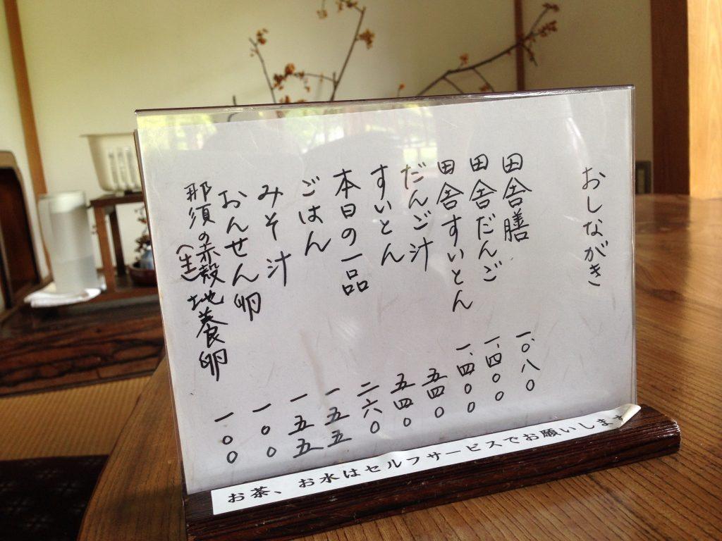 栃木 那須高原 水車の里 瑞穂蔵 みずほぐら 料理 メニュー おしながき
