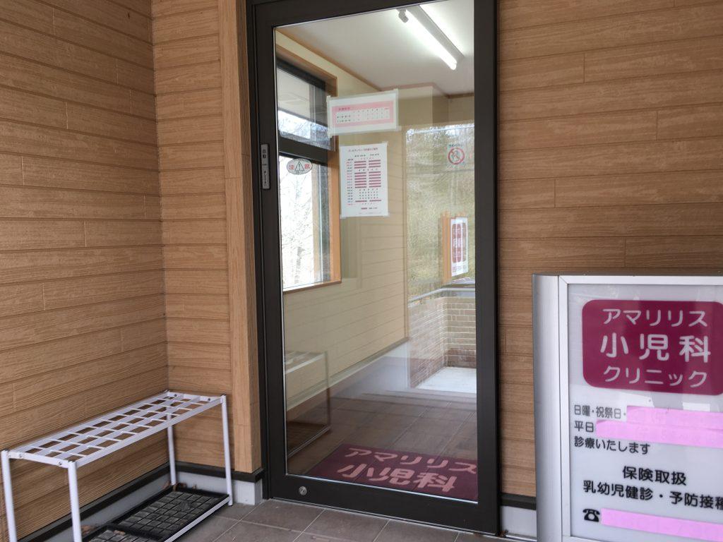 栃木 那須 アマリリス小児科クリニック 外観 入口 建物
