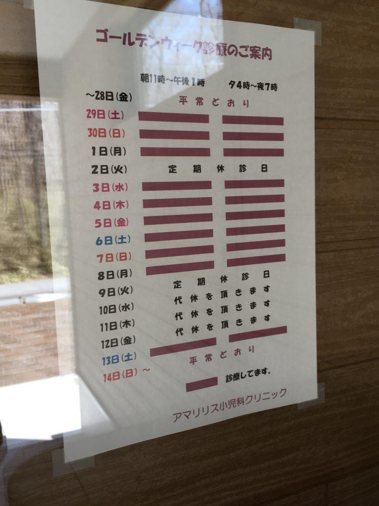 栃木 那須 アマリリス小児科クリニック ゴールデンウィーク 診療案内