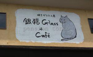 栃木那須 銀猫Glass ぎんねこグラス