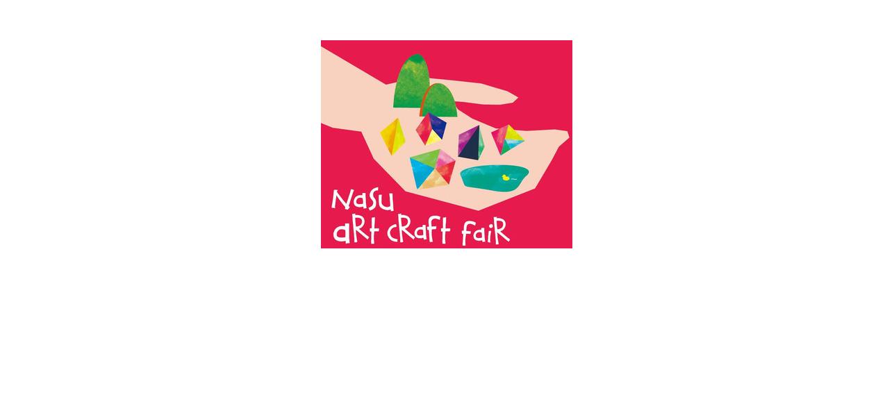 栃木 那須 アートクラフトフェア あーとくらふとふぇあ 那須倶楽部 ロゴ