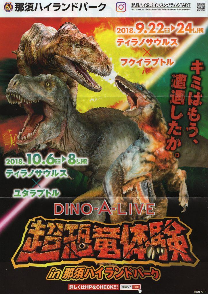 栃木那須 ハイランドパーク 超恐竜体験 DINO-A-LIVE