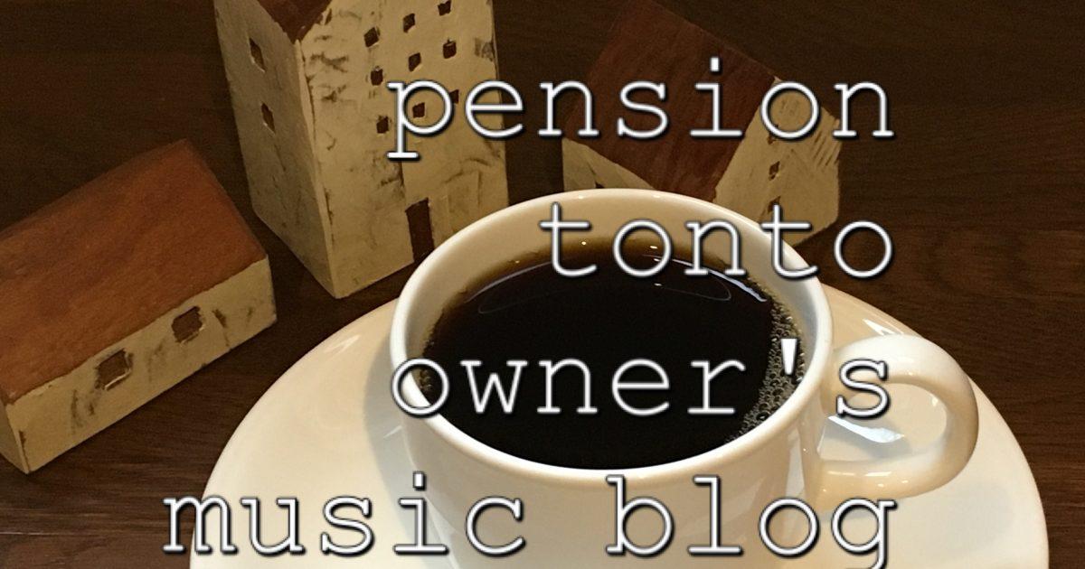 栃木 那須高原 ペンショントント オーナーズミュージックブログ 音楽ブログ