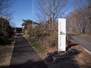栃木 那珂川 いわむらかずお 絵本の丘美術館 外観