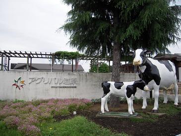 栃木 那須塩原 道の駅 湯の香 アグリパル 塩原 外観 看板