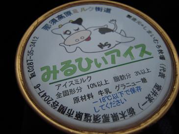 栃木 那須塩原 道の駅 湯の香 アグリパル 塩原 みるひぃアイス