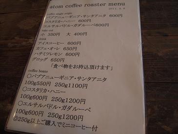 栃木 那須高原 アトムコーヒーロースター メニュー