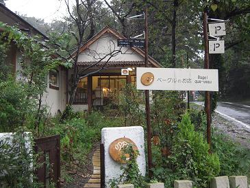 栃木 那須高原 ベーグルクーボー 外観 建物 看板
