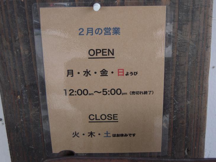 栃木 那須高原 ブラウンマウンテンベーカリー 営業日