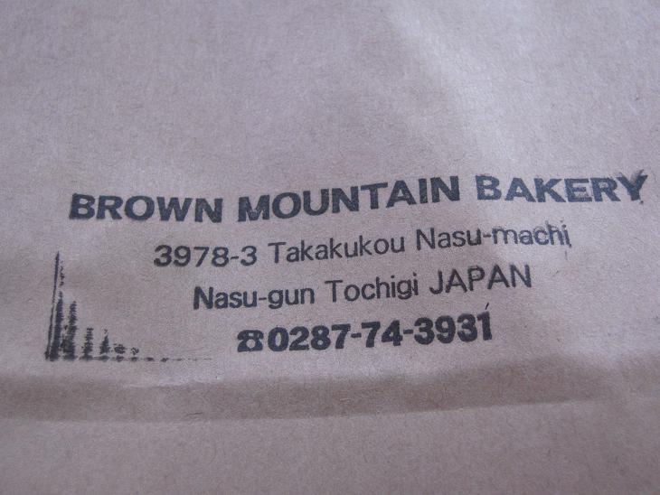 栃木 那須高原 ブラウンマウンテンベーカリー パン屋