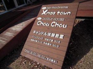 栃木 那須高原 キャンドルハウスシュシュ クリスマスタウン 看板