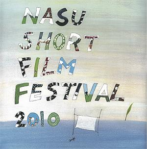栃木 那須 国際短編映画祭 那須ショートフィルムフェスティバル 2010