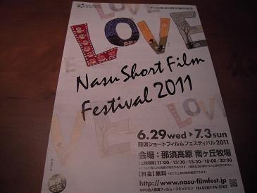栃木 那須 国際短編映画祭 那須ショートフィルムフェスティバル