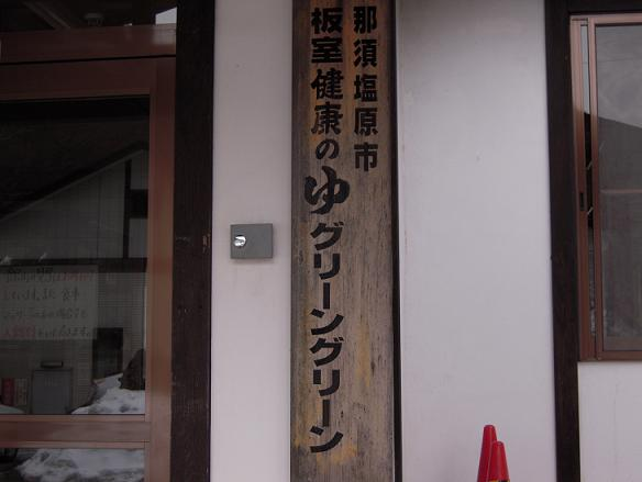栃木 那須塩原 板室温泉 健康の湯 グリーングリーン 日帰り温泉