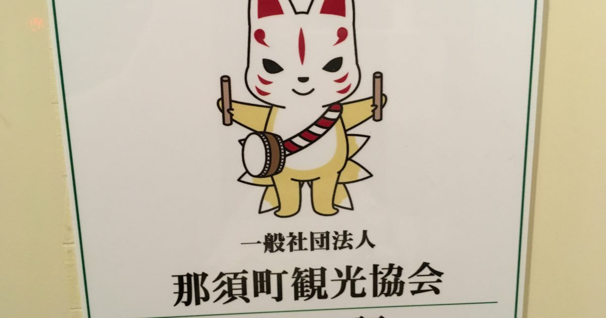 栃木 那須町観光協会 会員の証