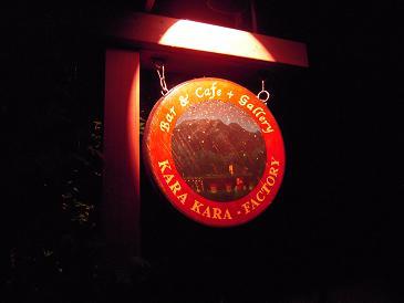 栃木 那須高原 からからこうぼう 殻々工房 KARAKARAKOBO BarGallery 外観 看板