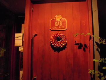 栃木 那須高原 からからこうぼう 殻々工房 KARAKARAKOBO BarGallery 外観