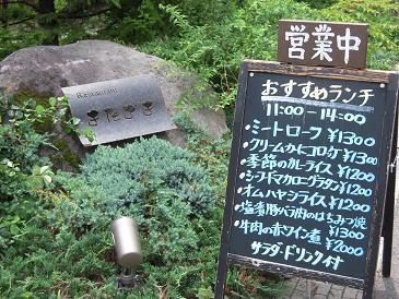 栃木 那須高原 レストランきたざき 外観 看板