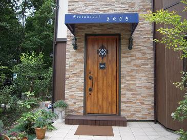 栃木 那須高原 レストランきたざき 外観 入口