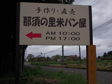 栃木 那須 那須の里 米パン屋 看板