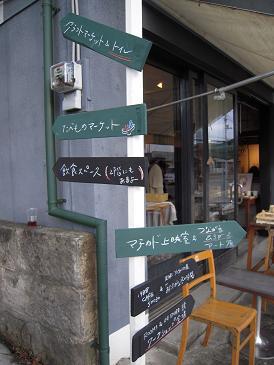栃木 那須塩原 マチカドマーケット