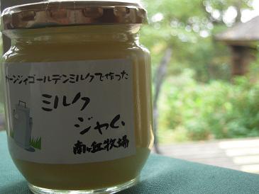 栃木 那須高原 南ヶ丘牧場 みなみがおかぼくじょう ミルクジャム