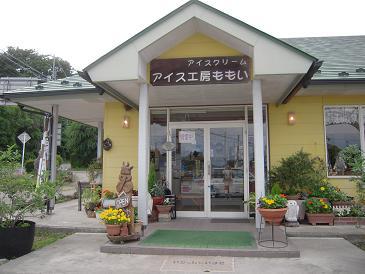 栃木 那須高原 アイス工房ももい 外観 入口