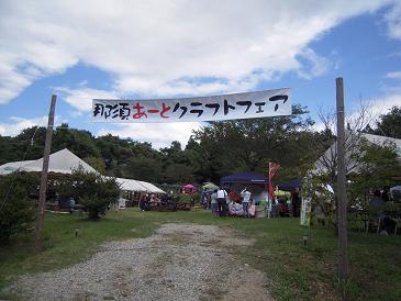 栃木 那須 アートクラフトフェア あーとくらふとふぇあ 那須倶楽部
