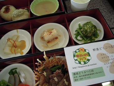 栃木 那須 どうぶつ王国 なすべん 那須の内弁当 2010