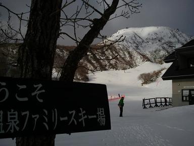 栃木 那須温泉 ファミリースキー場 看板