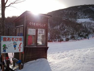栃木 那須温泉 ファミリースキー場 そり専用ゲレンデ