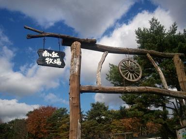 栃木 那須高原 南ヶ丘牧場 みなみがおかぼくじょう 入口ゲート