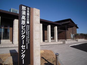 栃木 那須 日光国立公園 那須高原ビジターセンター 外観