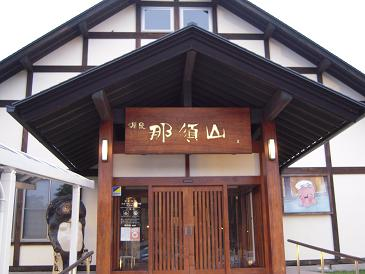 栃木 那須高原 日帰り温泉 源泉那須山 げんせんなすざん 外観 入口