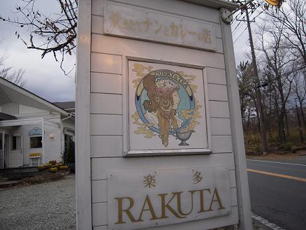 栃木 那須高原 カレーの店 ラクタ RAKUTA 外観 入口 看板